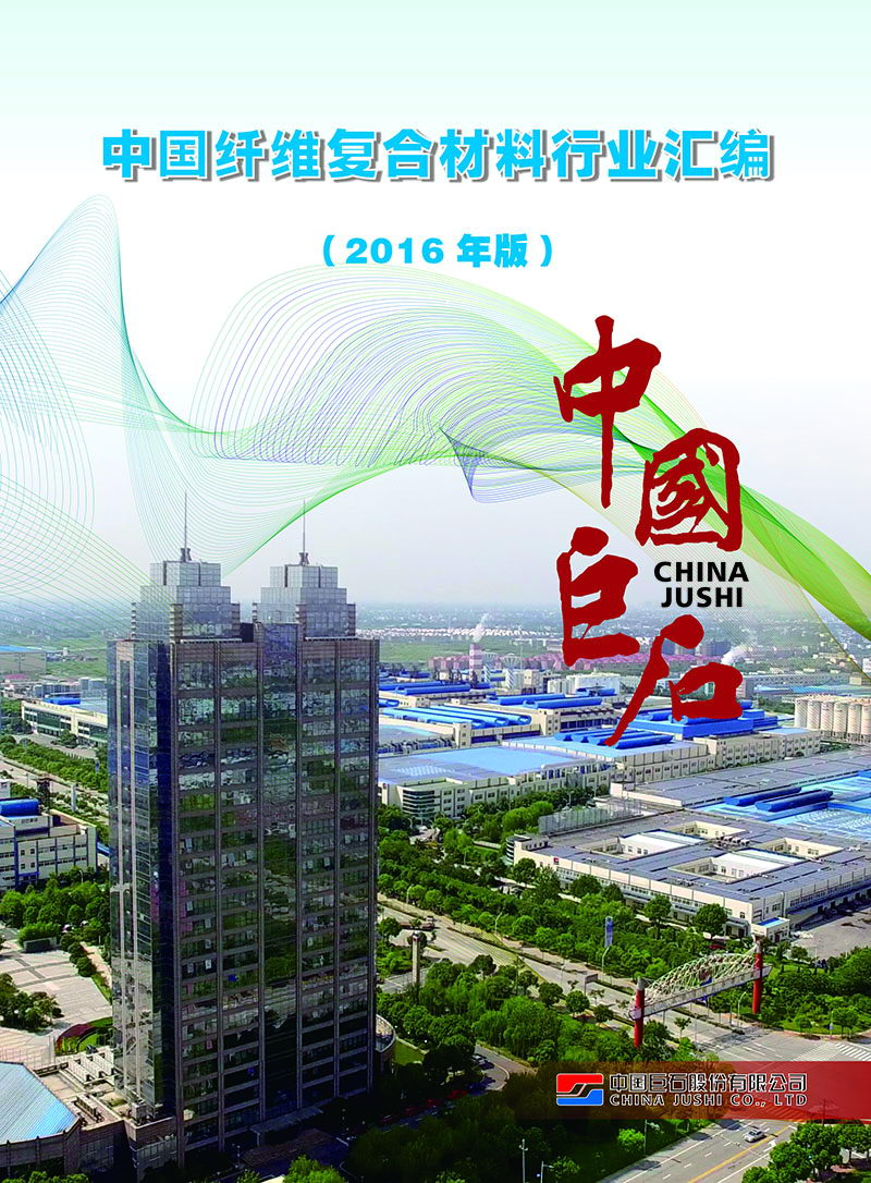 2016.08.12中国纤维复合材料行业汇编(封面)