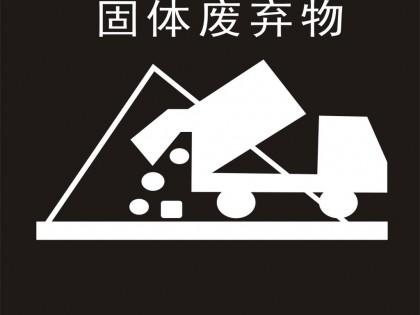 危险废物处理处置方式的选择与应用