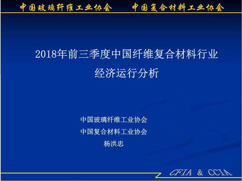 2018年前三季度中国纤维复合材料行业经济运行分析