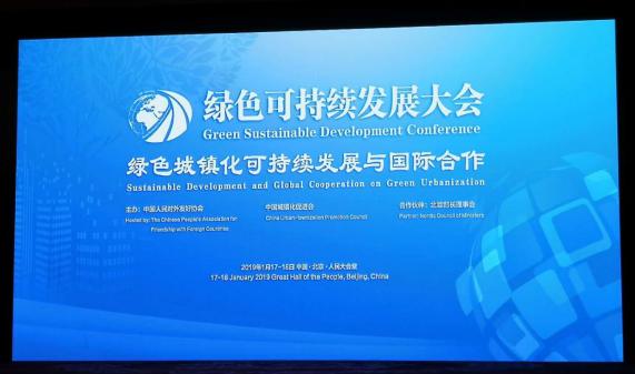 """""""绿色可持续发展大会""""在人民大会堂召开   中国复合材料工"""