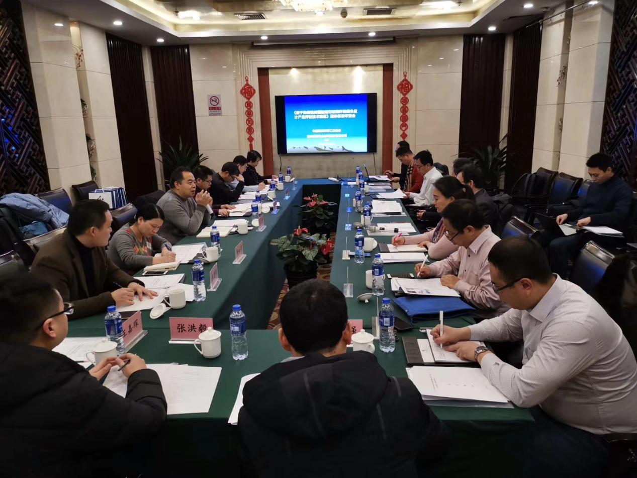 《适于热塑性树脂的短切玻璃纤维绿色设计产品评价技术规范》团体标准审查会在北京召开