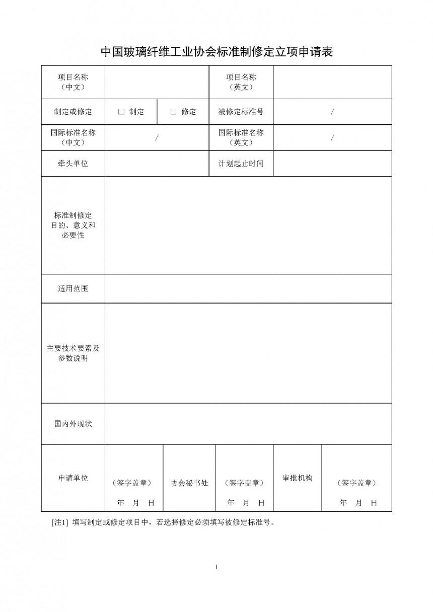 团标立项申请表-玻纤协会