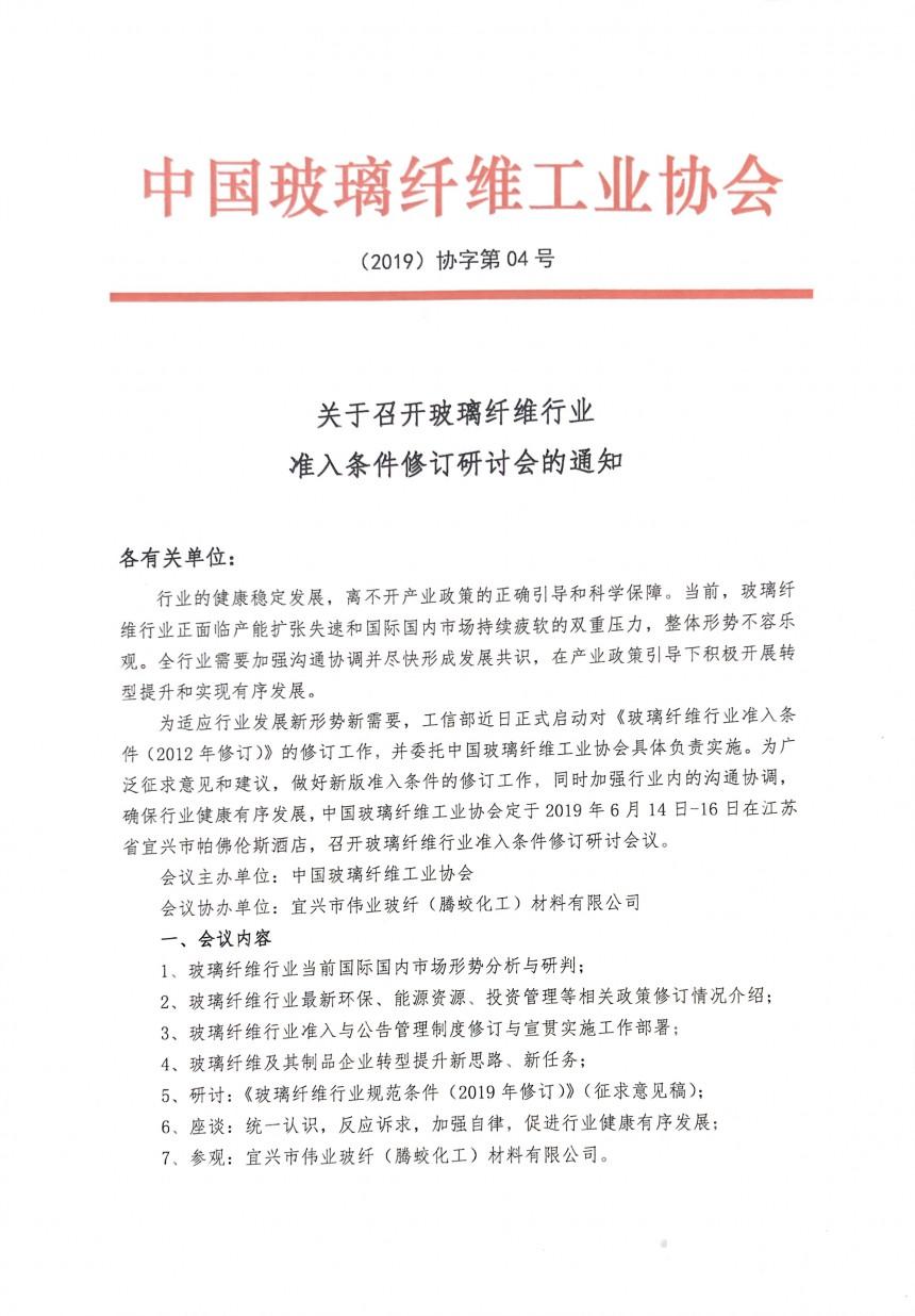 5协会通知-关于召开玻璃纤维行业准入条件修订研讨会的通知_页面_1