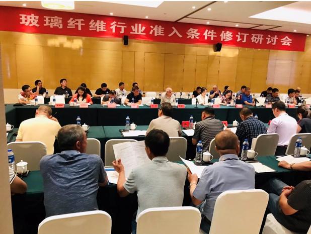 6月15日玻璃纤维行业准入条件修订研讨会在江苏省宜兴市成功召开