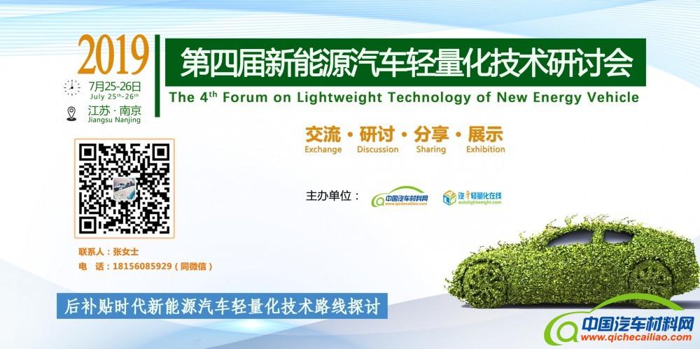 微信图 第四届新能源轻量化会议 (2)