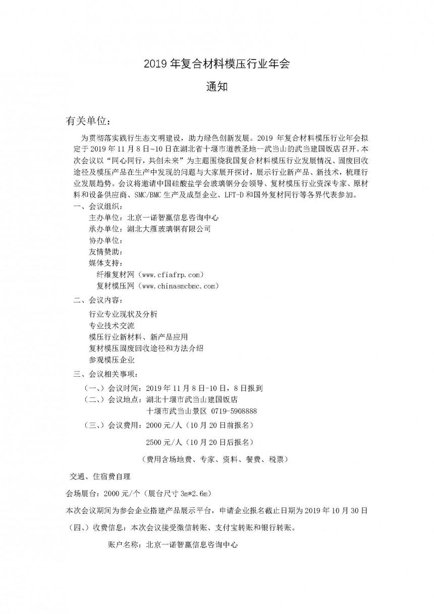 3_2019年十堰年会文件(8)_页面_1