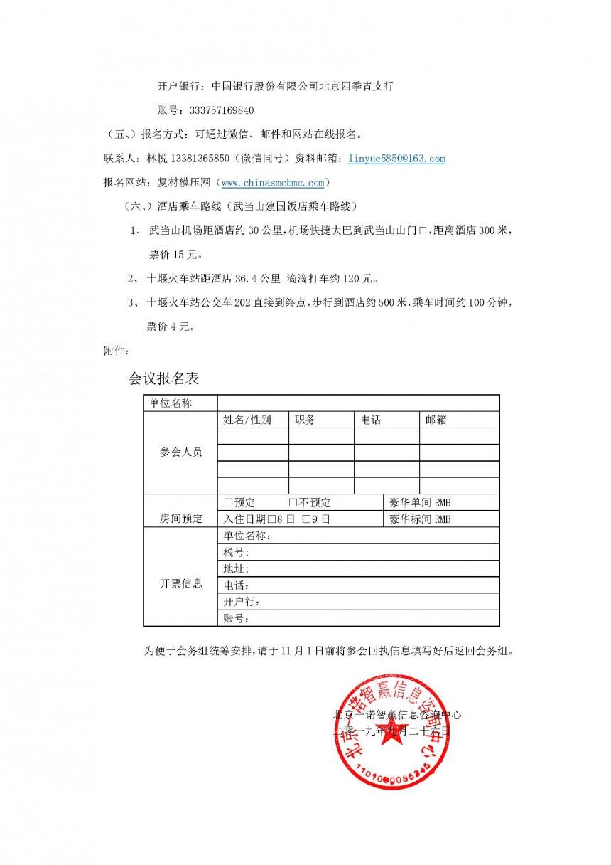 3_2019年十堰年会文件(8)_页面_2