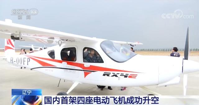 国内首架四座电动飞机成功升空