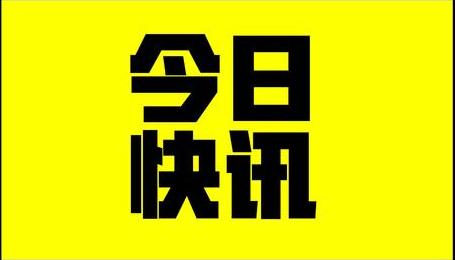 民政部对中国玻璃纤维工业协会作出停止活动六个月的行政处罚 列入社会组织严重违法失信名单
