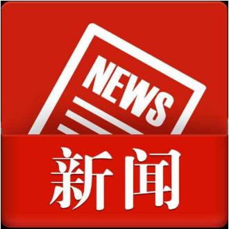 """中国复工复产有助全球产业链""""转起来"""""""