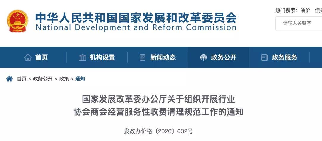 发改委:清理协会商会垄断性强制性服务项目