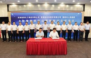 河南鹤壁:三方共建聚氨酯产业园项目