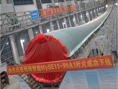 国内首款百米级超长碳玻混叶片,成功下线了!