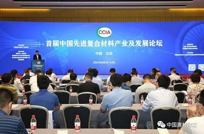 首届中国先进复合材料产业及发展论坛在京召开